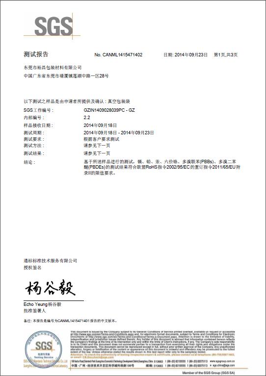 裕昌包装SGS认证