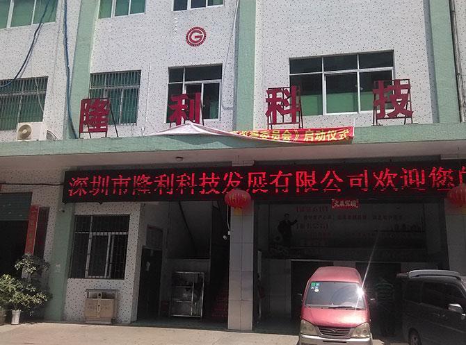 裕昌包装为深圳隆利科技定制真空包装案例