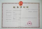 裕昌包装税务登记证(地税)
