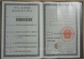 裕昌包装代码证
