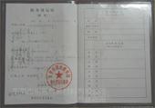 裕昌包装税务登记证(国税)