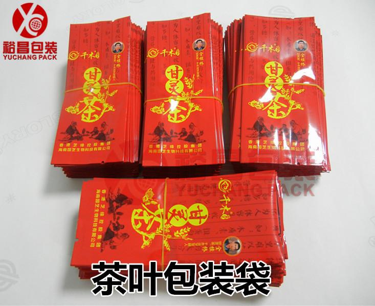 茶叶包装袋供应商-裕昌包装 让你满意而归