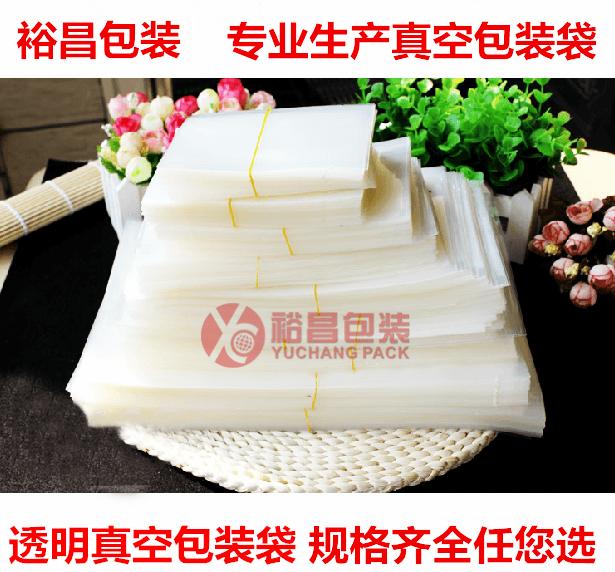 网上定购裕昌透明真空袋实惠便捷
