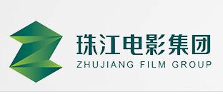 珠江电影制片有限公司