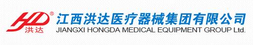 江西洪达医疗器械集团