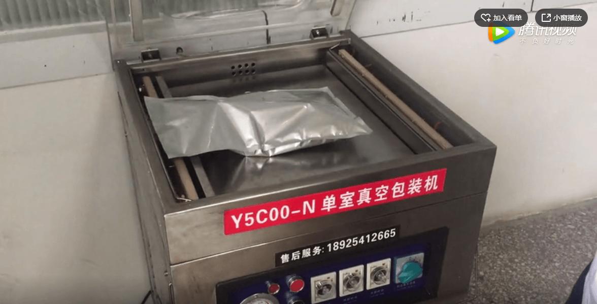 烤鸭铝箔包装袋抽真空视频