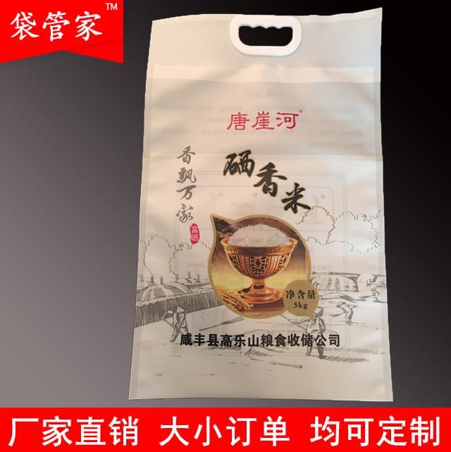 10斤大米包装袋-晒香米
