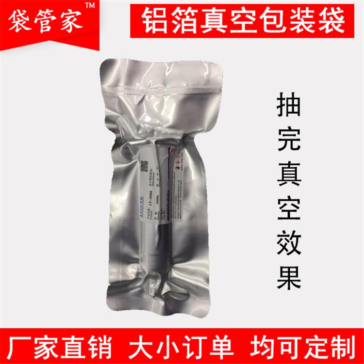 30ml 50ml热熔软胶铝箔真空袋