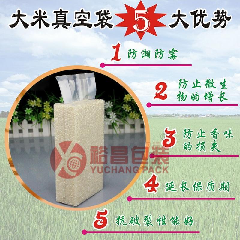 1斤装大米真空包装袋