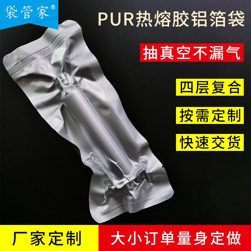 热熔胶真空铝箔袋