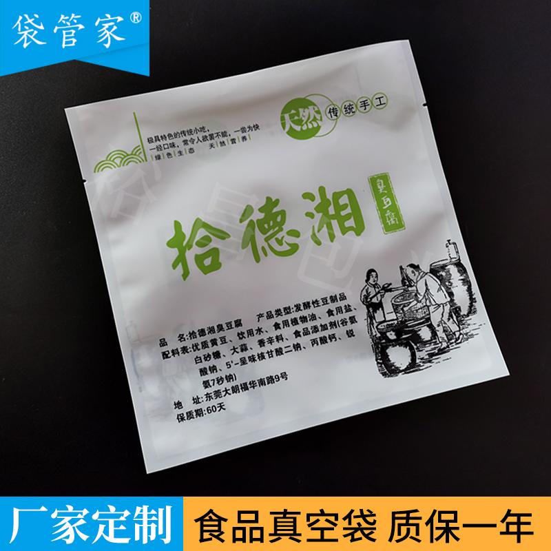 臭豆腐包装袋