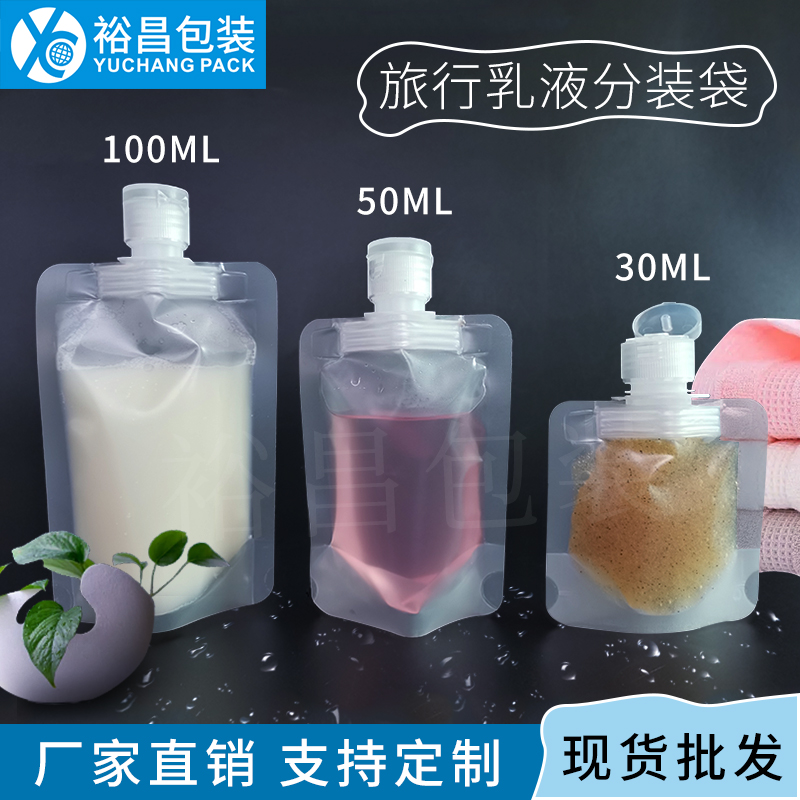 旅行乳液分装袋