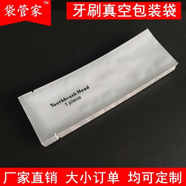 电动牙刷头 阴阳铝箔包装袋