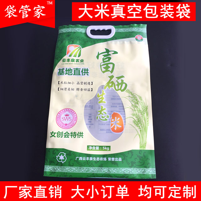 5kg彩印大米袋