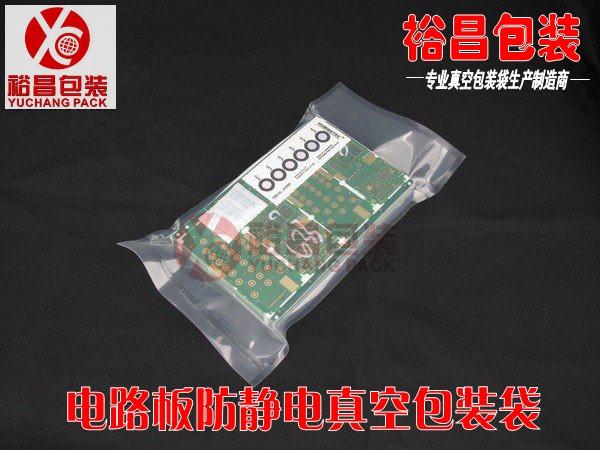 抽真空包装袋/电路板防静电真空包装袋