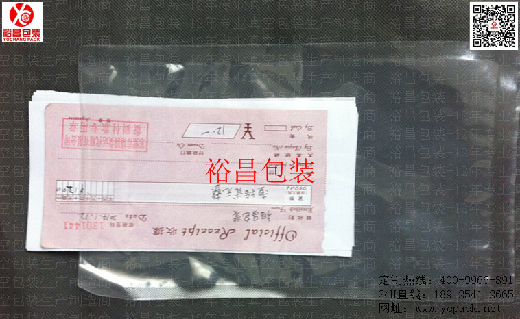 银行票据真空包装袋