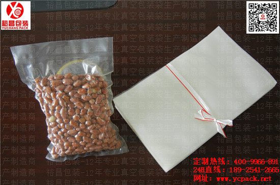 食品真空包装袋/花生真空包装袋