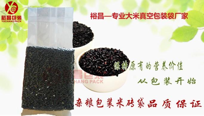 杂粮真空袋/200G精装米砖袋