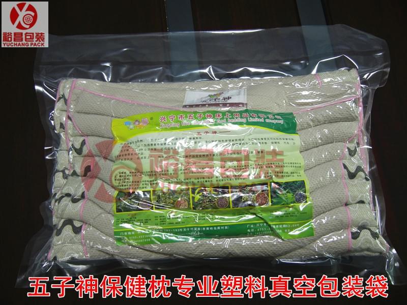 保健枕塑料真空包装袋