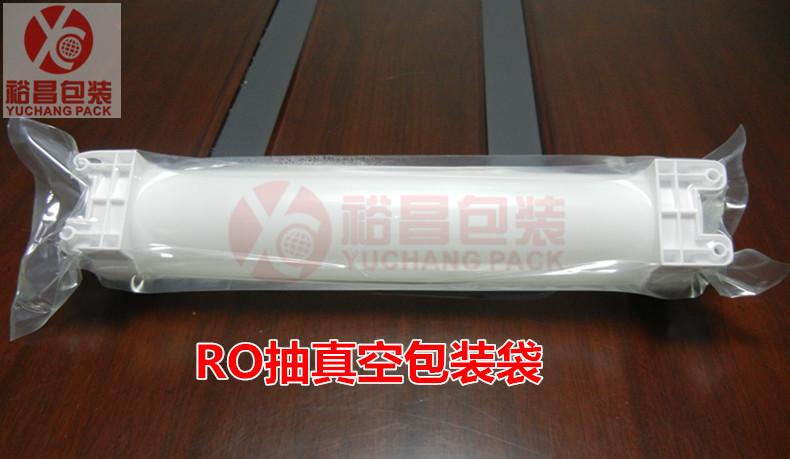 RO膜抽真空包裝袋
