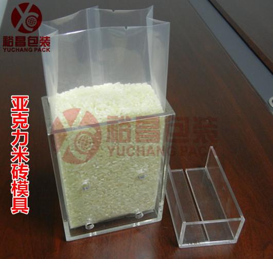 1斤装大米真空包装模具