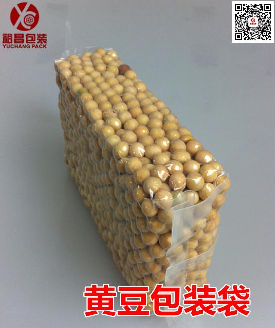 黄豆包装袋/杂粮真空袋