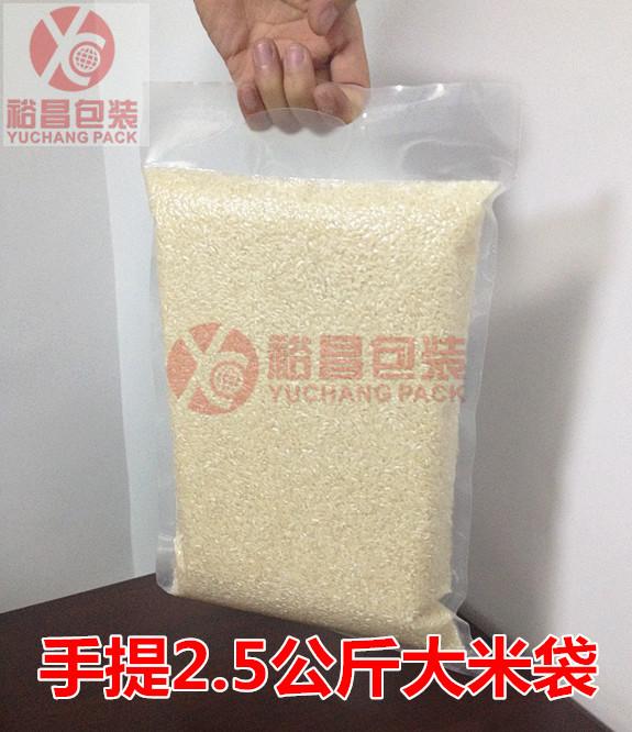 手提2.5公斤大米袋