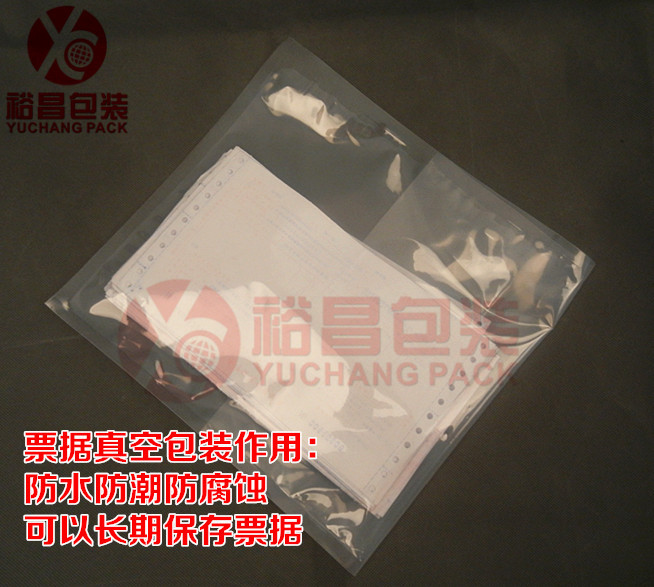票据塑料真空包装袋