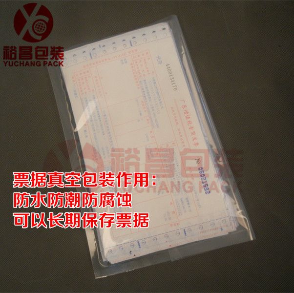 票据抽真空包装袋