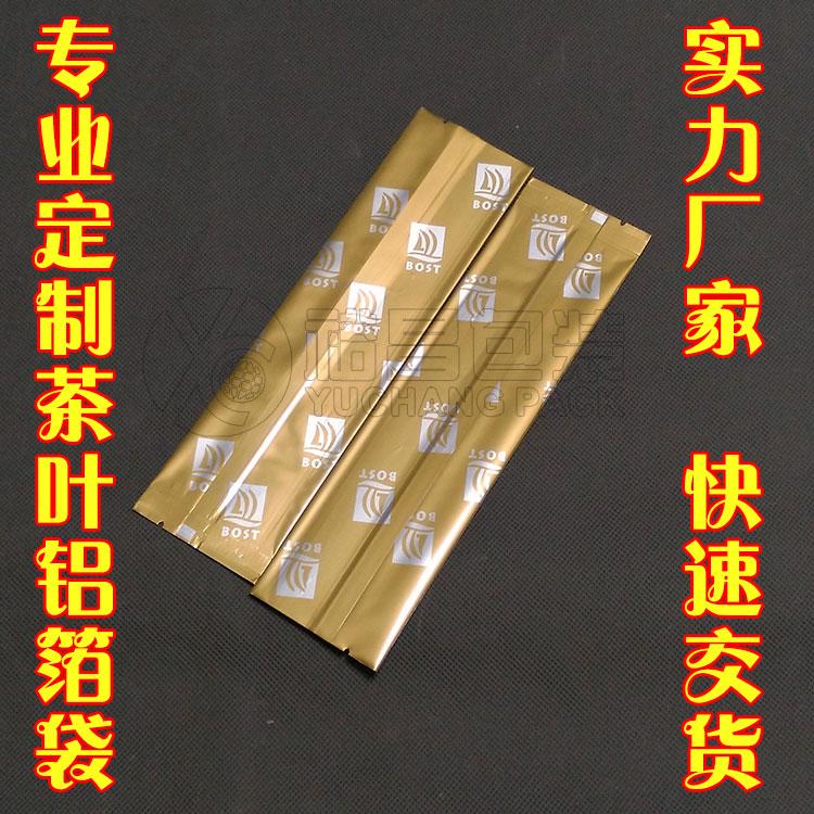 土豪金茶叶包装袋