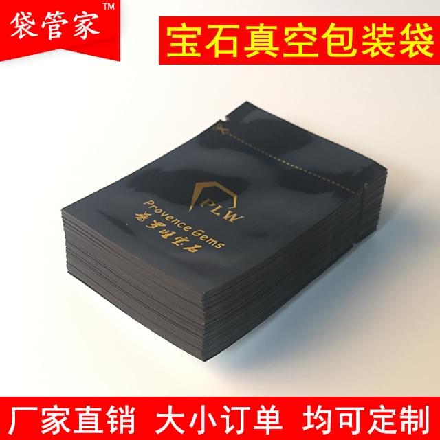 黑底金字宝石真空包装袋