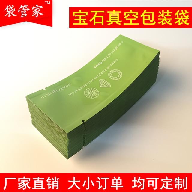 绿底白字宝石真空袋 长方形
