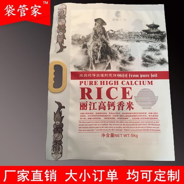 10斤大米真空袋-丽江高钙米
