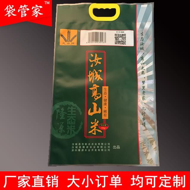 5公斤大米真空袋-汝城高山米