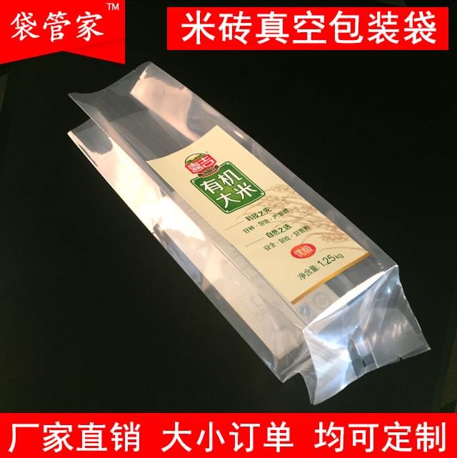 1.25公斤米砖真空包装袋