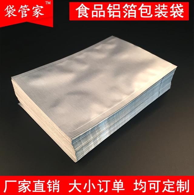 锡粉铝箔袋