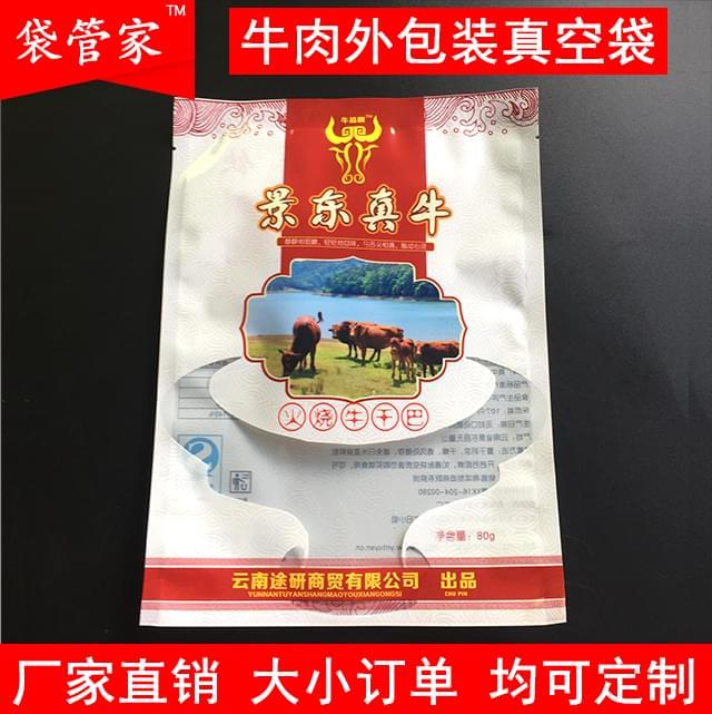 鋁箔抽真空袋 牛肉干彩印外包裝