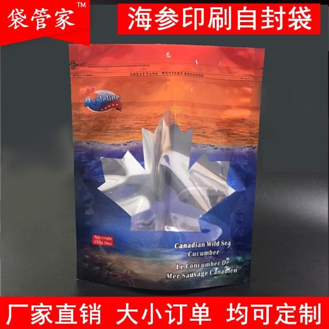 印刷食品密封袋海参封口袋
