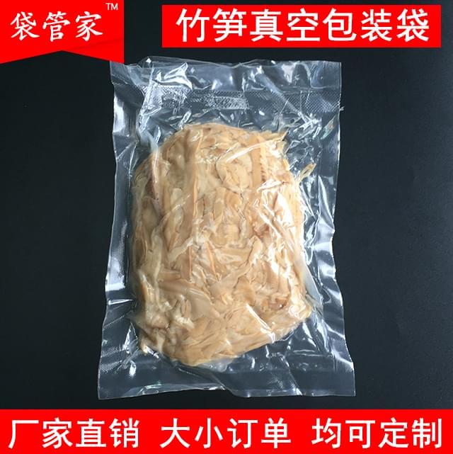 透明制笋干竹笋塑料彩印包装袋