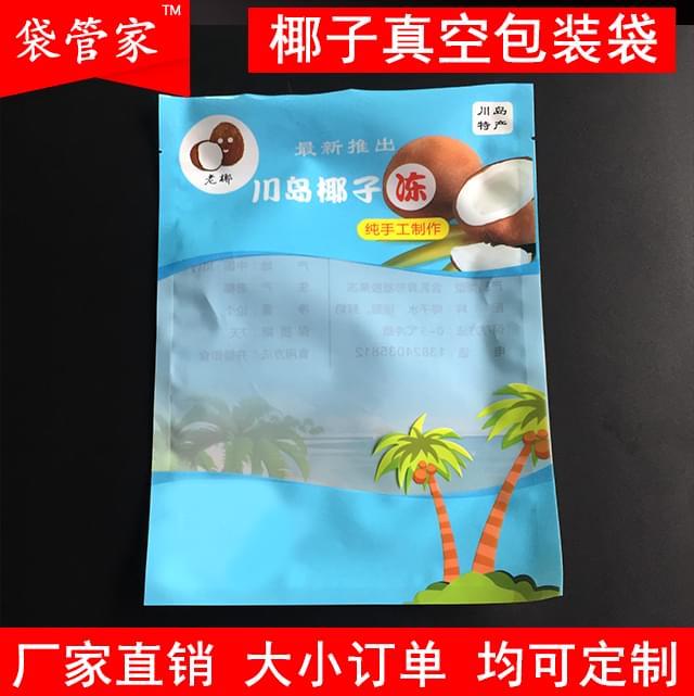 真空椰果包装袋