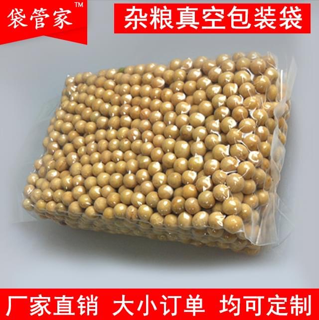 杂粮真空包装袋/400克黄豆真空包装袋