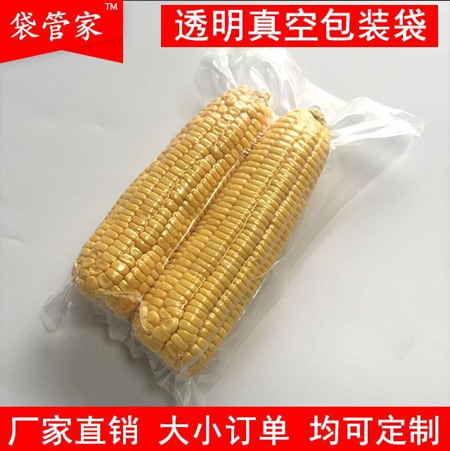 透明玉米真空包装袋