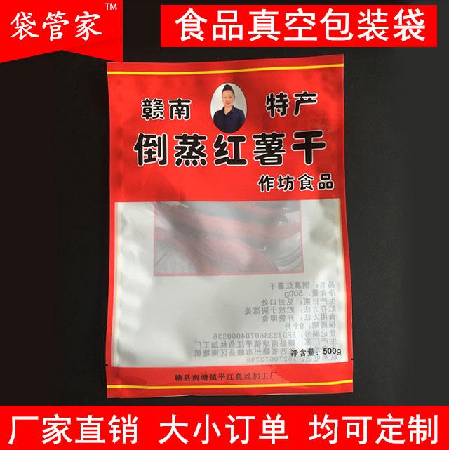 红薯干印刷真空包装袋
