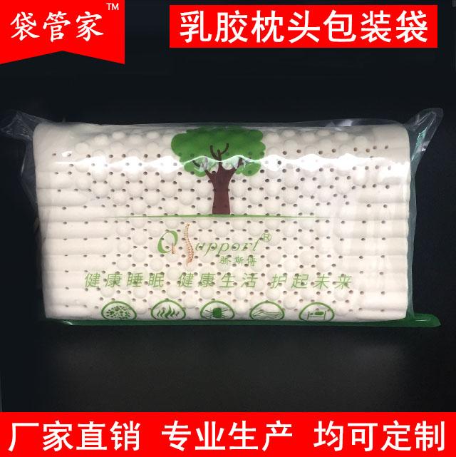 乳胶枕印刷袋