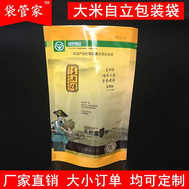 印刷大米自立真空包装袋