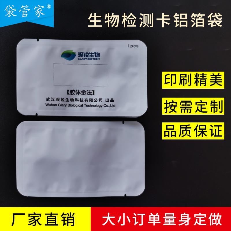铝箔生物检测卡包装袋定做