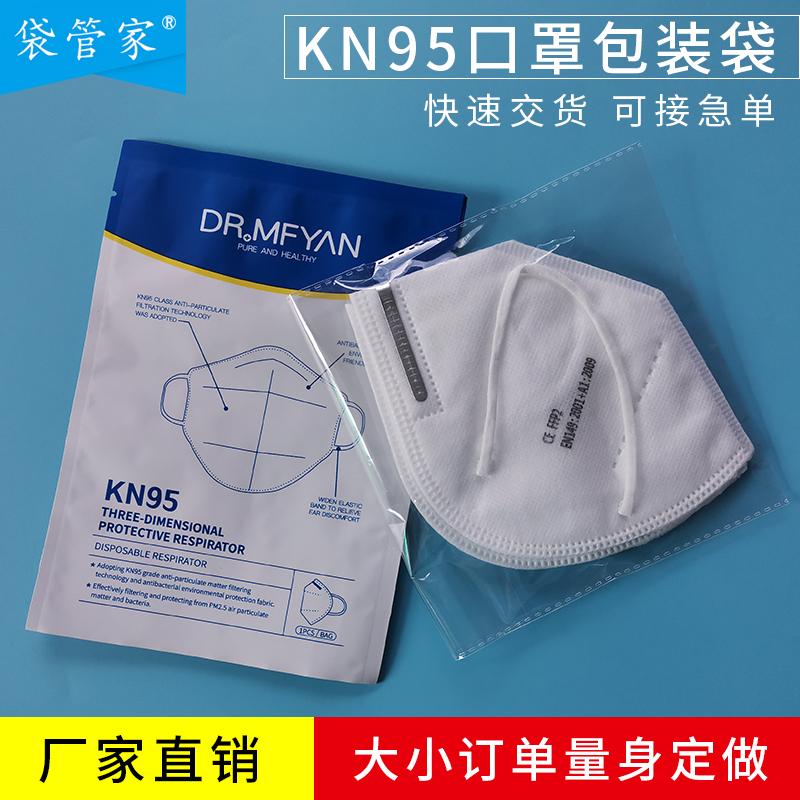 kn95口罩包装袋