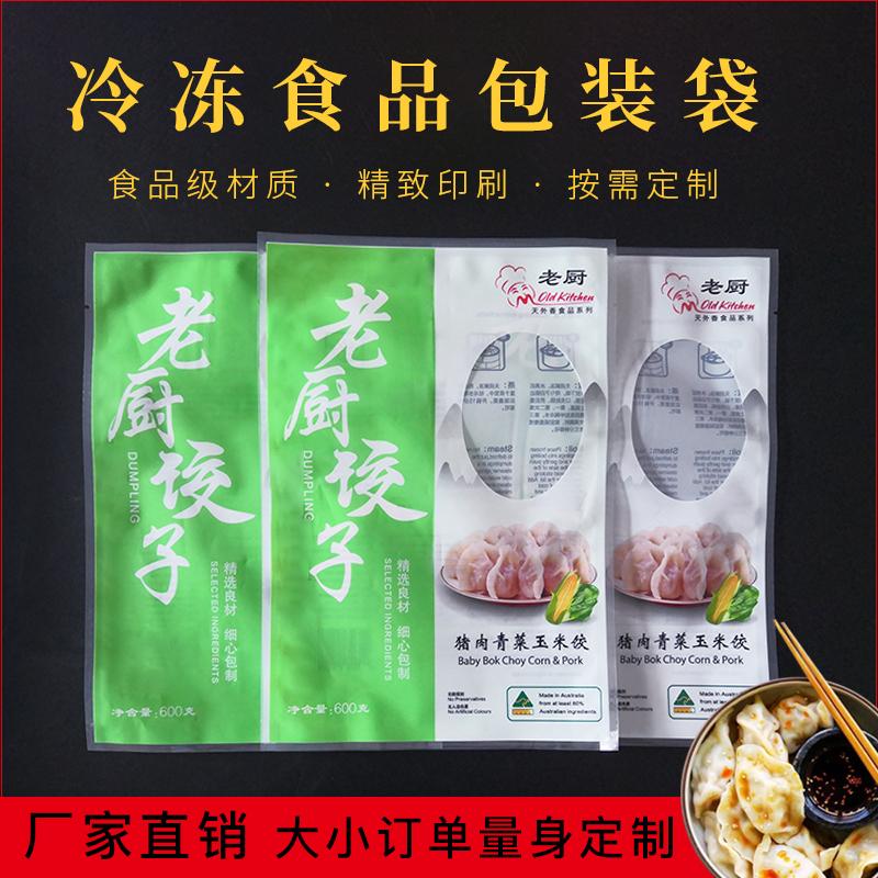 冷冻食品包装袋定制