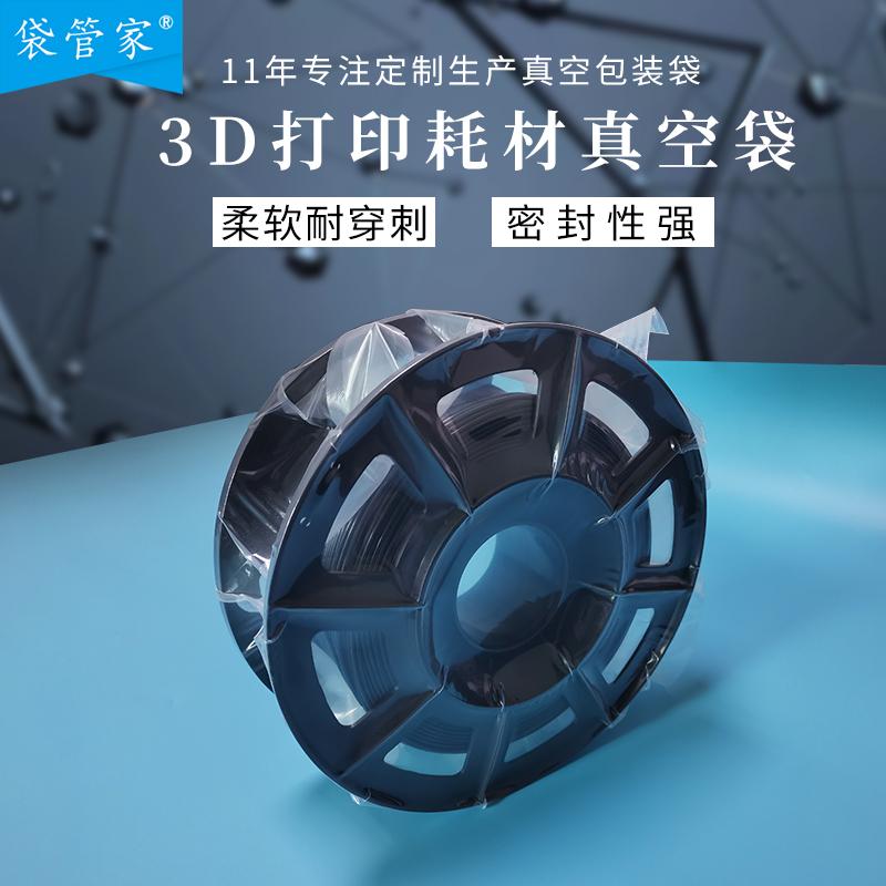 3D打印耗材真空包装袋