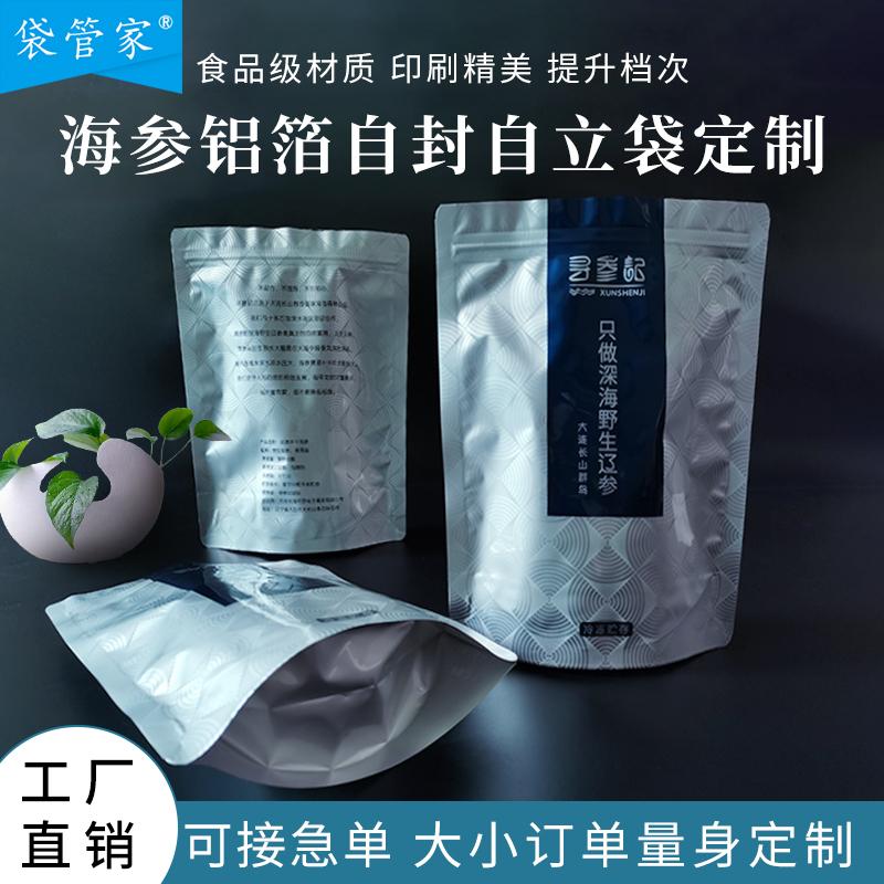 海参包装袋|海参骨条铝箔袋